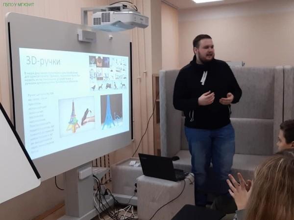 МГКЭИТ, мастер-класс, кружки технической направленности, школа 507, Тамара Антонова, «3D-сканирование и компьютерное моделирование», Виктор Виговский