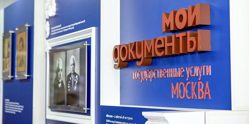 МФЦ, Мои документы, Главархив, выставка, Великая Отечественная война, экспозиция