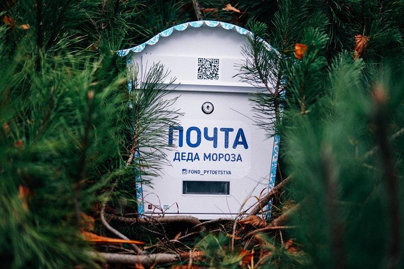 Мосгорпарк, акция «Письмо Деду Морозу», Новый Год, Дедушка Мороз, письмо, почтовое отделение, почтовый ящик, благотворительный фонд «Путь детства», парк «Садовники»