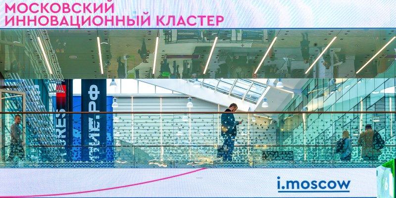 Московский инновационный кластер, предприятия, Наталья Сергунина