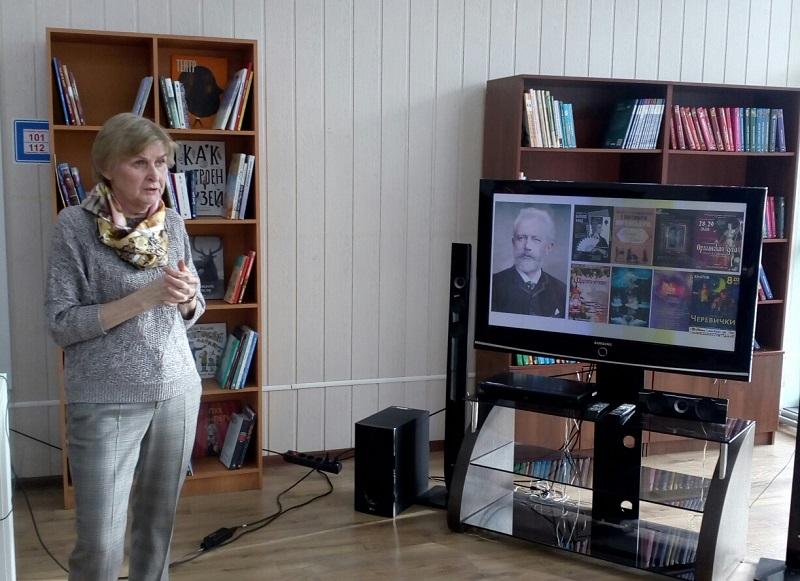 Галина Тутова, библиотека 159, Петр Чайковский, композитор, музыка
