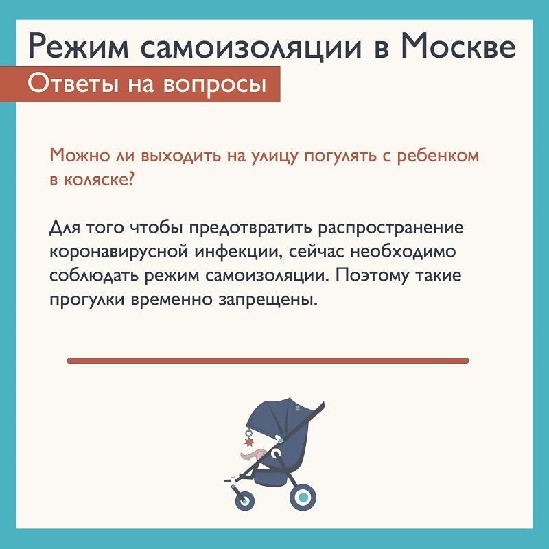 Сергей Собянин, режим самоизоляции, режим повышенной готовности