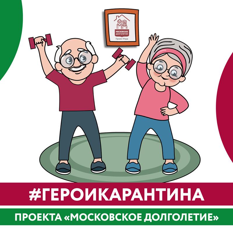 московское долголетие самоизоляция акция
